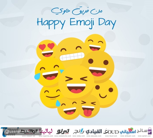 what is world emoji day when is it